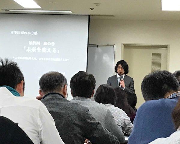 【喜多川泰の本◯塾 第四期in 金沢】最終回感想