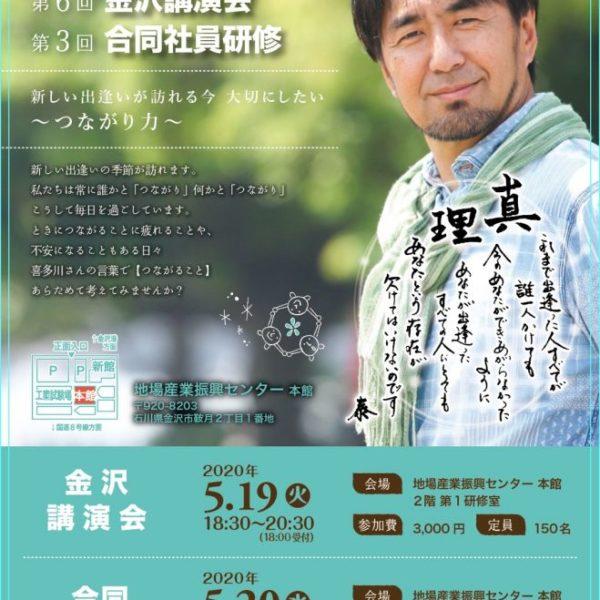 5/19(火)第6回 喜多川泰氏 金沢講演会