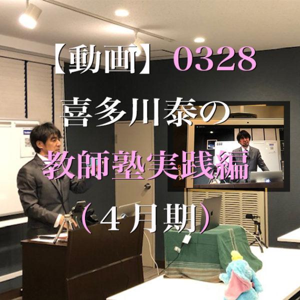 【動画】0328喜多川泰の教師塾実践編(4月期)