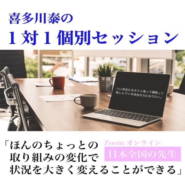 喜多川泰の1対1個別セッション「ほんのちょっとの取り組みの変化で、状況を大きく変えることができる」