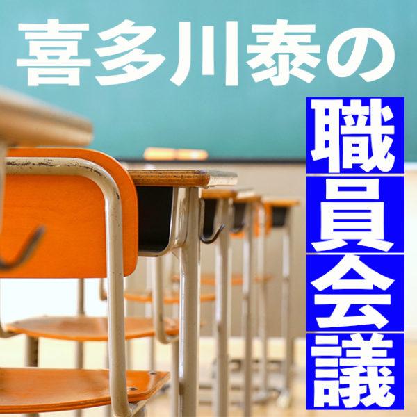 保護中: 喜多川泰の職員会議・議事録