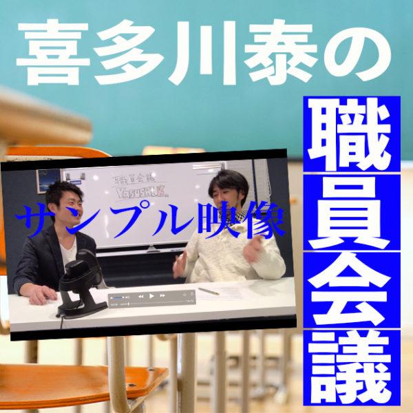 喜多川泰の職員会議 この春より開催いたします!!