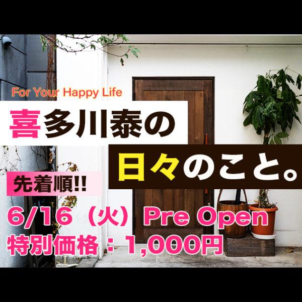 先着順!! 6/16(火)「日々のこと」プレオープン!!
