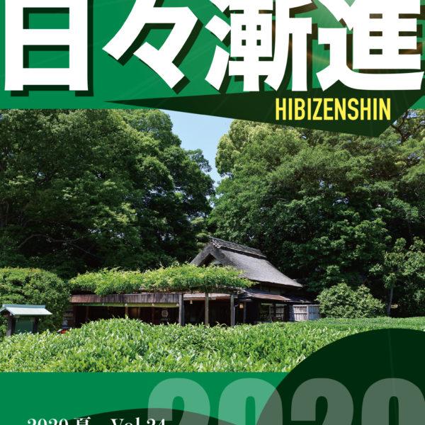 喜多川泰の「日々漸進」【DLページ】夏・春