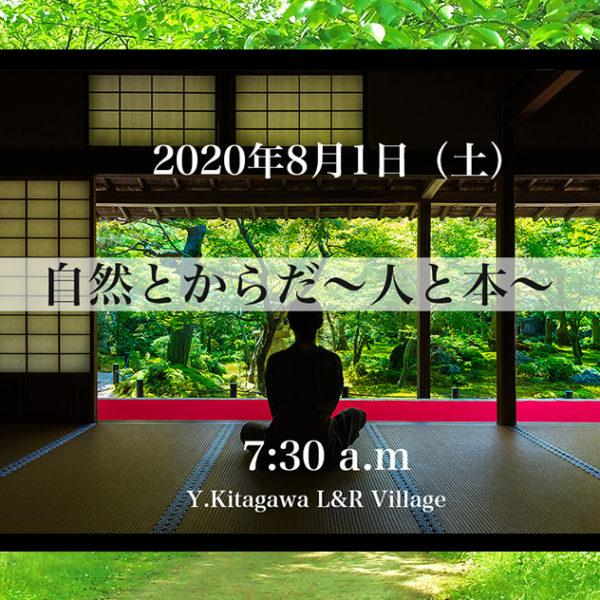 8/1 喜多川泰の自然とからだ〜人と本〜