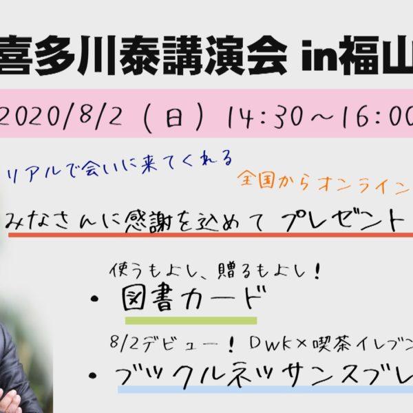 8/2(日)約束された未来は1つもない!!今を全力で生きることが未来を創る!!