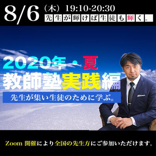 【終了イベント・感想】0806 教師塾実践編 2020夏・全国へZoomオンライン