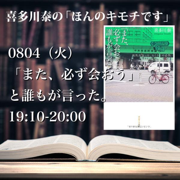 0804【またかな】喜多川泰の「ほんのキモチです」