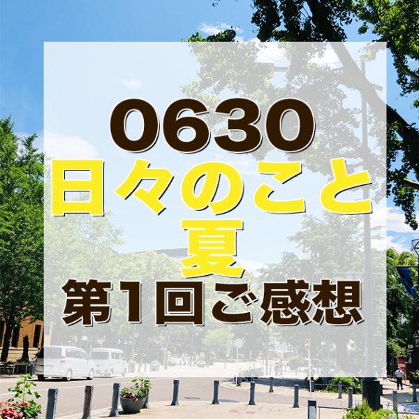 日々のこと・夏【0630】ご感想