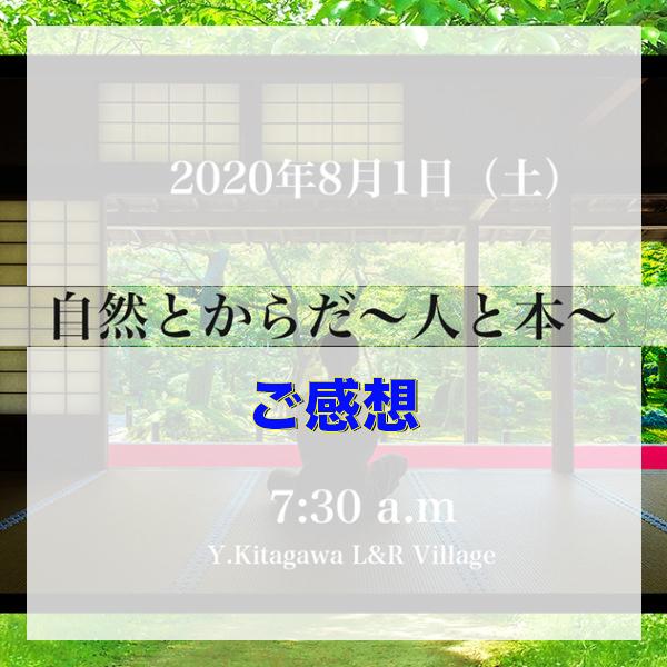 【感想】0801自然とからだ〜人と本〜