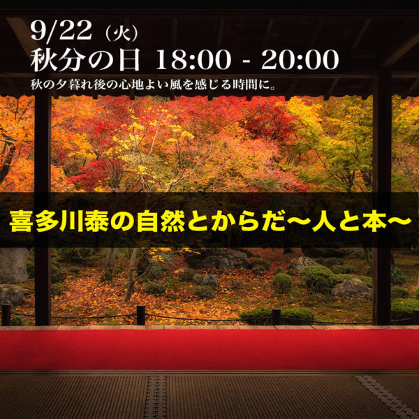 【終了イベント・感想】9/22 喜多川泰の自然とからだ〜人と本〜第二弾・秋分の日