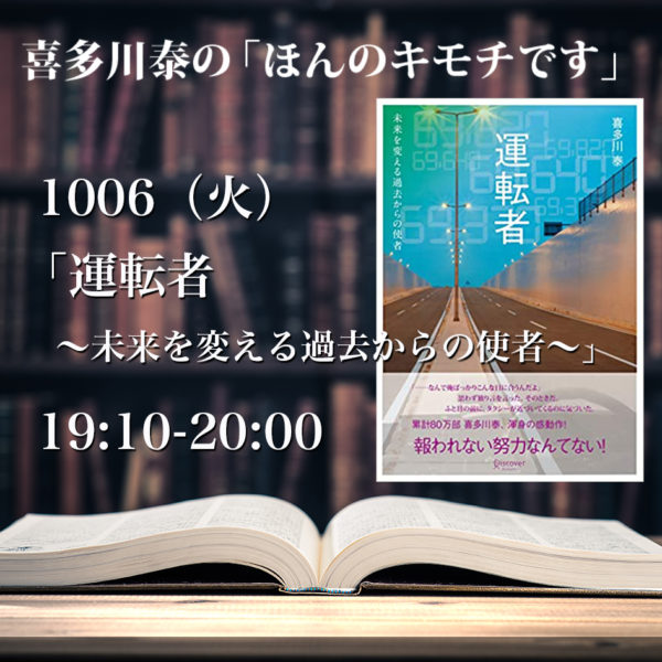 10/6 喜多川泰の「ほんのキモチです」