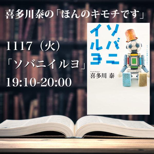 11/17 喜多川泰の「ほんのキモチです」