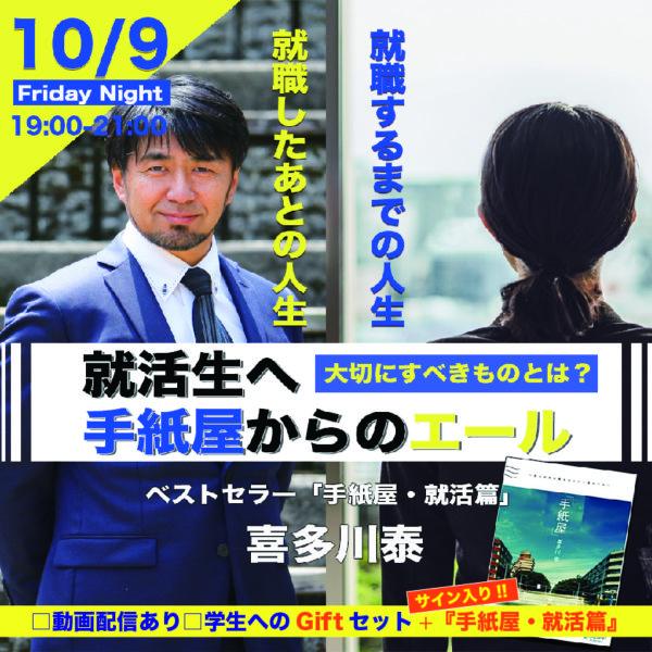 【終了講座・ご感想】10/9 喜多川泰の「就活生へ。手紙屋からのエール」と応援Giftセット