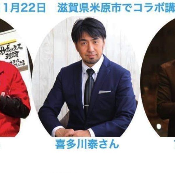 11/22(日)「夢の叶え方」フカキヨ、しもやん、喜多川泰!リアル&オンライン講演会
