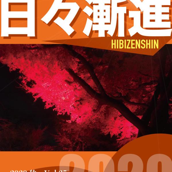 喜多川泰CD『日々漸進・秋号』の発送が完了しました。