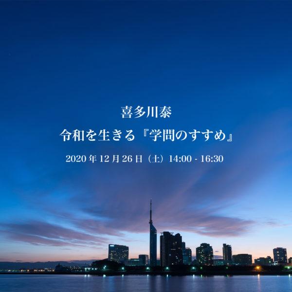 2020年末スペシャル・喜多川泰「令和を生きる『学問のすすめ』」