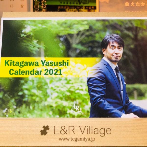 2021年 喜多川泰のオリジナル卓上カレンダー