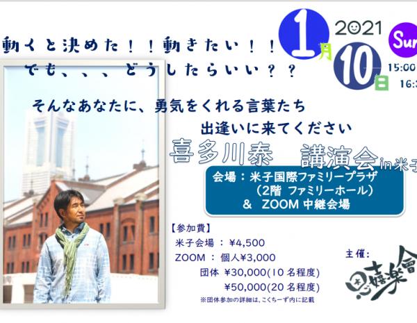 1/10(日)喜多川泰講演会 in 米子