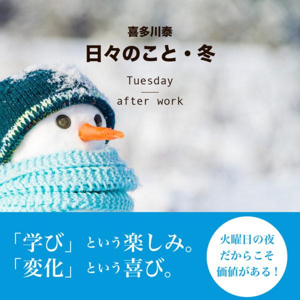 喜多川泰の「日々のこと・冬」(連続講座)