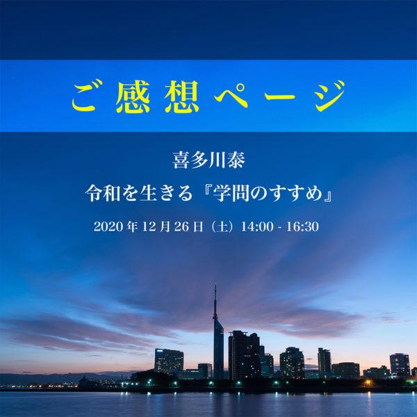 【ご感想】1226喜多川泰・令和を生きる「学問のすすめ」