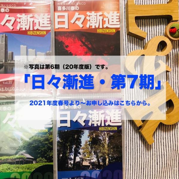 喜多川泰の教師塾CD第7期『日々漸進』(Vol.27~Vol.30 計4巻)CD版 & ダウンロード版