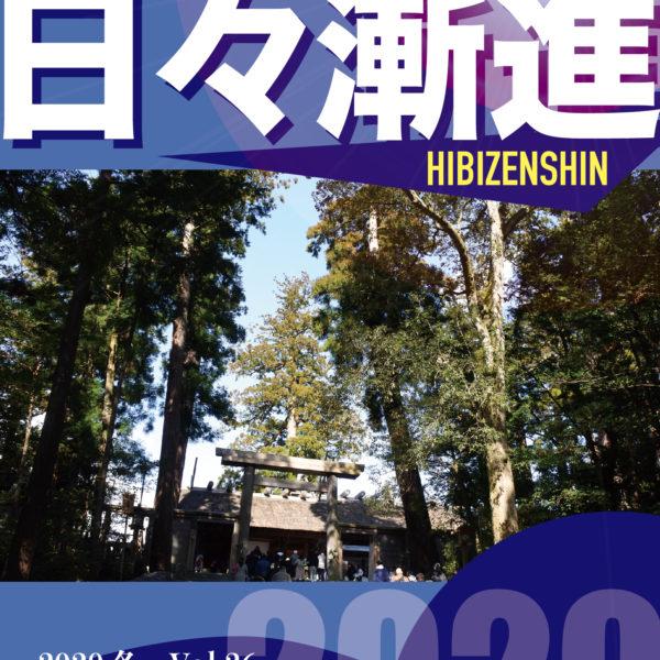 喜多川泰の「日々漸進」2020【DLページ】春・夏・秋・冬