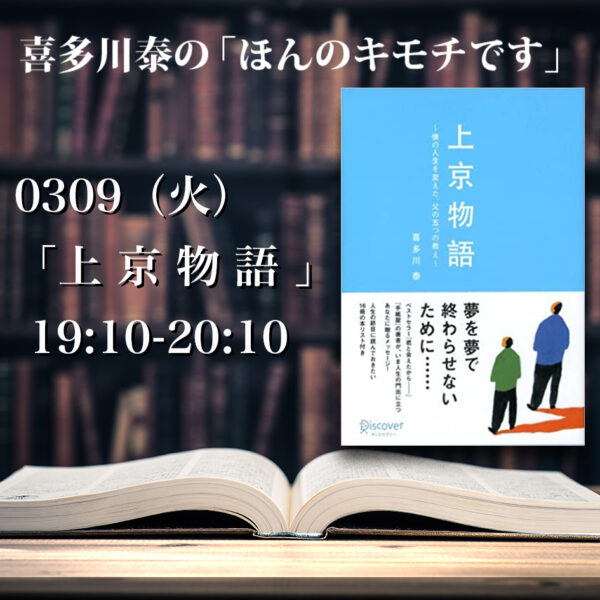 3/9 喜多川泰の「ほんのキモチです」