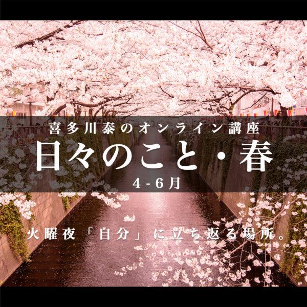 日々のこと・春(2021)