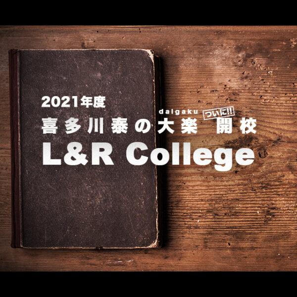 喜多川泰のL&R College
