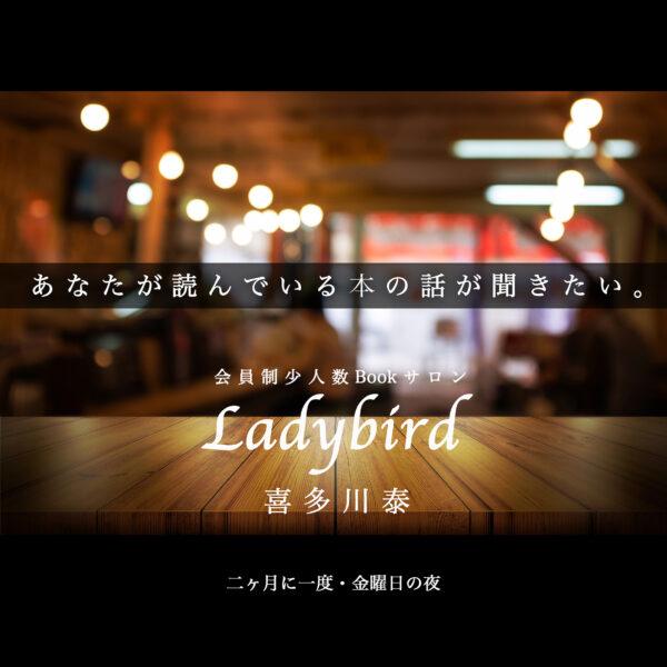会員制BookサロンLadybird