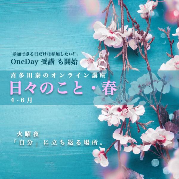 喜多川泰の「日々のこと・春」通常受講・OneDay受講