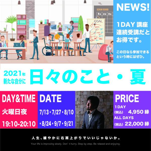 喜多川泰の「日々のこと・夏」通常受講・OneDay受講