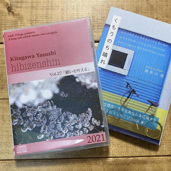 日々漸進 Vol.27 発送