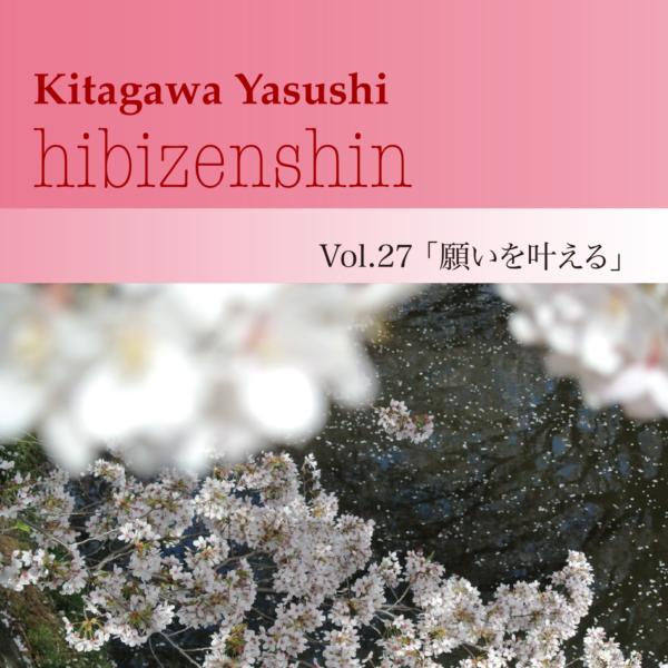 喜多川泰の「日々漸進」2021【DLページ】春・夏・秋・冬