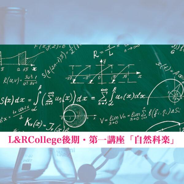 保護中: 【動画】1002 L&R College 自然科楽