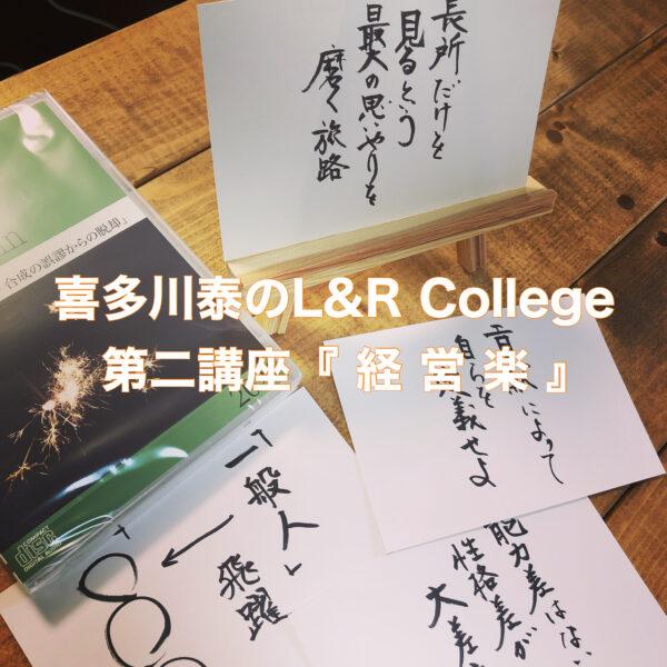 保護中: 【動画】0612 L&R College 経営楽