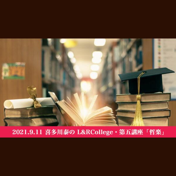 保護中: 【動画】0911 L&R College 哲楽
