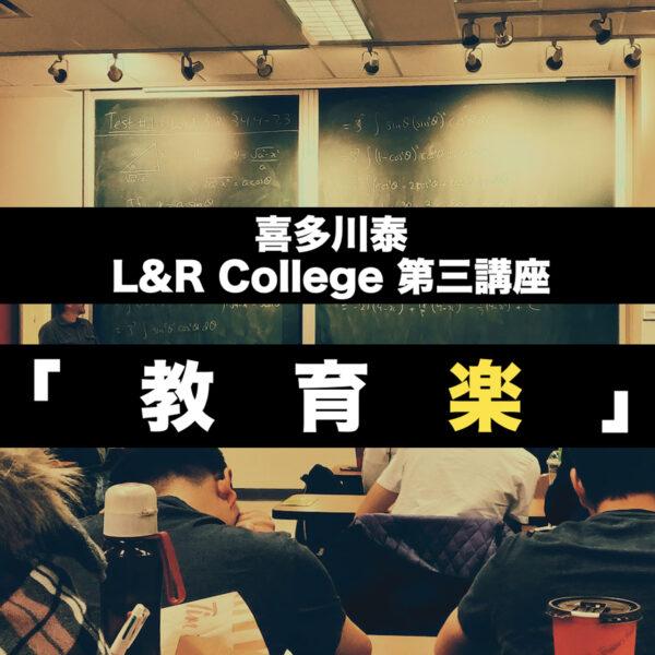 保護中: 【動画】0710 L&R College 教育楽