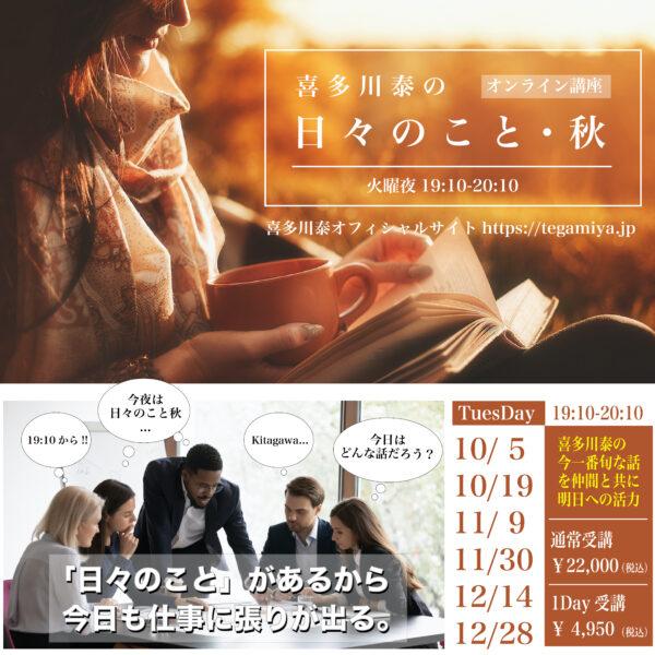 喜多川泰の「日々のこと・秋」通常受講・OneDay受講