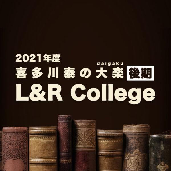 喜多川泰のL&R College 2021年後期